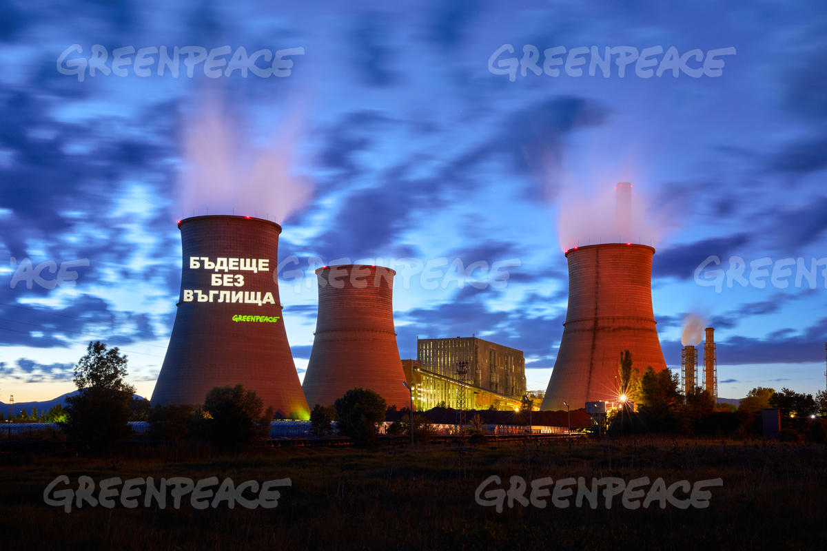 Projection on the Bobov dol Coal Power Plant in Bulgaria