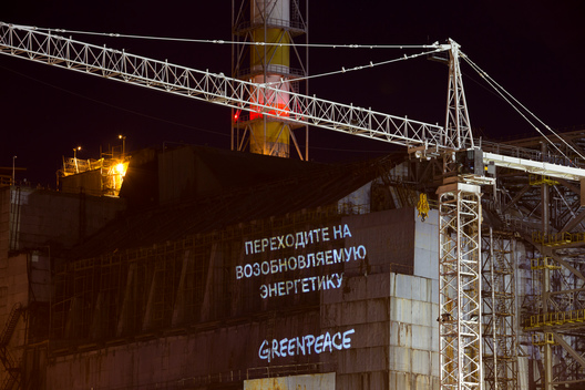30th Anniversary Projection at Chernobyl (Russian Text)