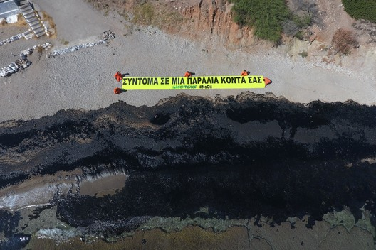 Oil Spill Banner Action at the Saronic Gulf