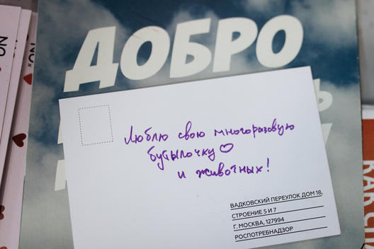 Valentine's Day Cards Sent to Federal Services and Agencies in Russia