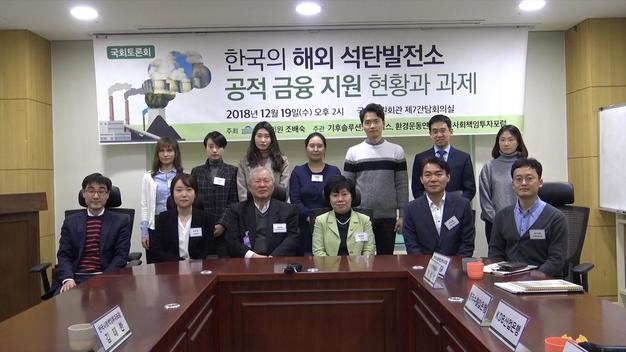 Debate on Korea's Export of Air Pollution & Climate Change - Video grab