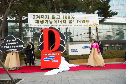 'Clicking Clean' Action at Samsung SDS HQ in Seoul