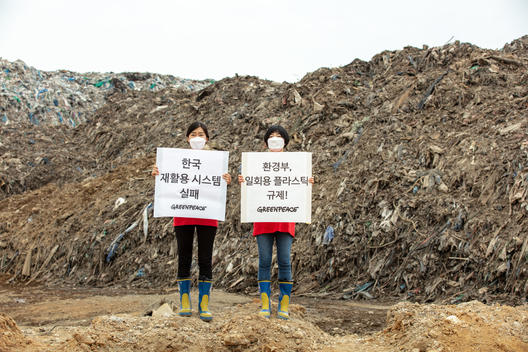 Illegal Plastic Waste Dump Site in Rural Uiseong, S. Korea