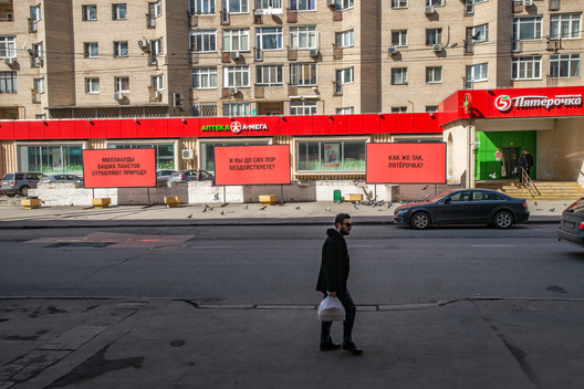 """Three Billboards"" Action at Pyaterochka Supermarket in Moscow"