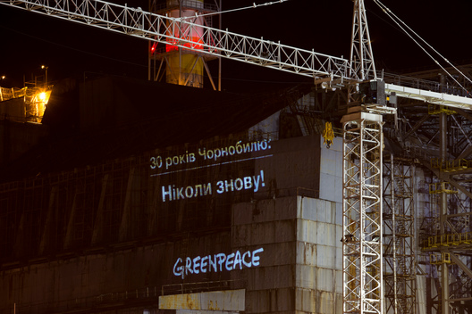30th Anniversary Projection at Chernobyl (Ukrainian Text)
