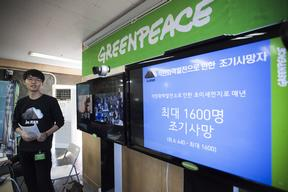 Coal Expansion Press Conference in South Korea