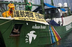Rainbow Warrior Visits Hong Kong
